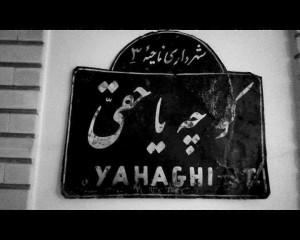 ©Nosrat Panahi Nejad YAHAGHIFILM 01 (15)