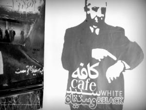 "Copyright © Nosrat Panahi Nejad  ""Cafe White&Blache""Teheran, 2007"